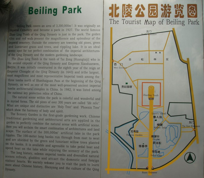 Sign describing Beiling Park in Shenyang, Liaoning, China