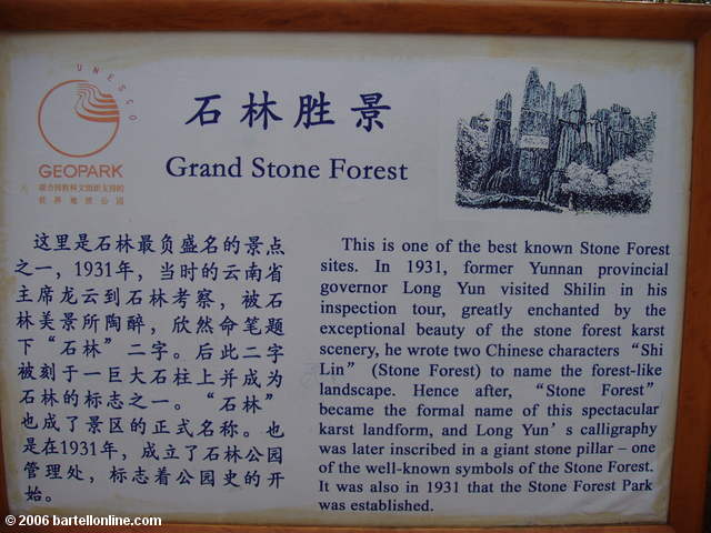 Sign describing the Stone Forest near Kunming, Yunnan, China