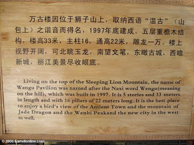 Sign describing Wangu Tower in Lijiang, Yunnan, China